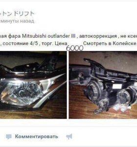 Фара Mitsubishi Outlander III