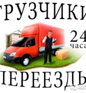 Грузоперевозки, доставка, переезды и грузчики.