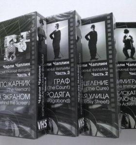 Кассеты с фильмами про Чарли Чаплина