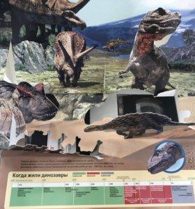 Кассеты Прогулки с динозаврами