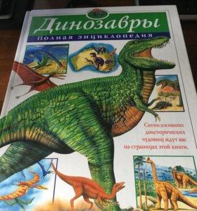 Динозавры полная энциклопедия