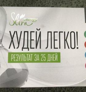 Программа для похудения