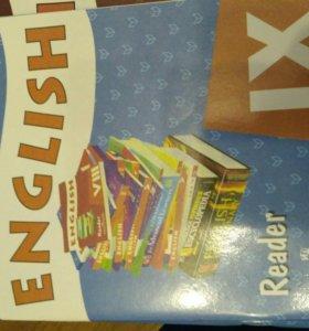 Книга для чтения 9 класс