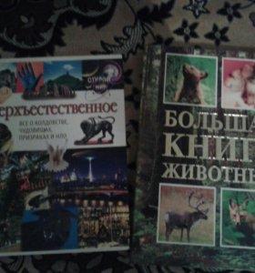 Две интересные энциклопеди