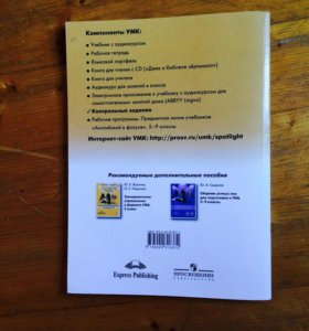 Test Booklet 5 класс