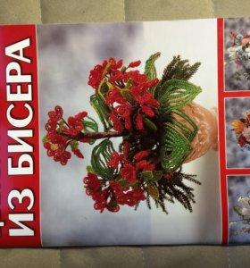 Продам книгу(цветы и букеты из бисера)