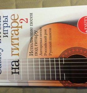 Продам книгу самоучитель по гитаре