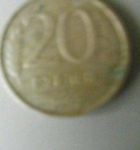 20 руб