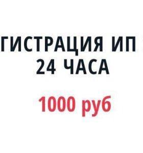 Регистрация ООО/ИП