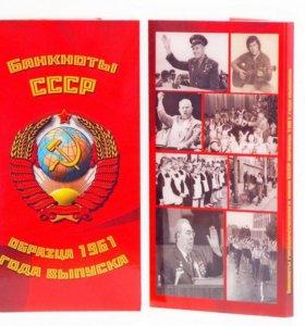 Буклет для банкнот СССР