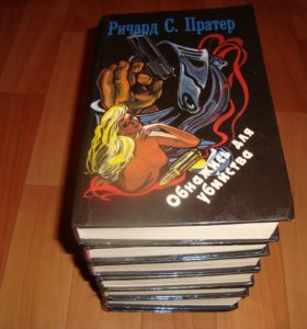Ричард Скотт Пратер - Собрание сочинений в 7 томах