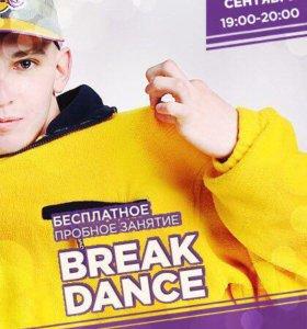 Танцы Hip-Hop/Break-Dance
