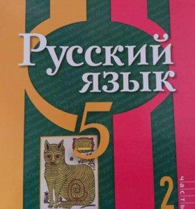 Учебник по русскому языку 5 класс, часть 2