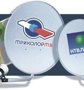 Установка НТВ+, ТРИКОЛОР ТВ