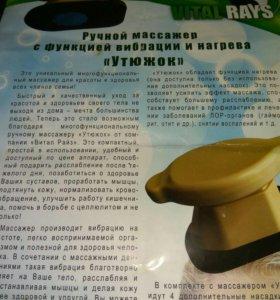 Ручной массажер Утюжок