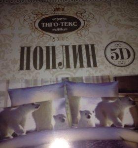 Комплект постельного белья 5 D