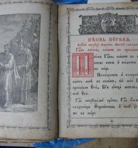 Книга на старословянском, двухцветная печать