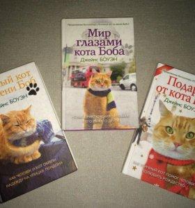 Книги про кота по имени Боб (авт. Джеймс Боуэн)