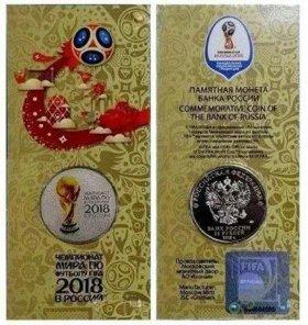 25 рублей чемпионат по футболу цветная 2 выпуск