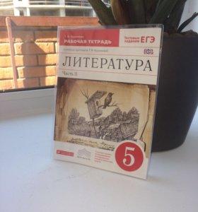 Рабочая тетрадь литература.