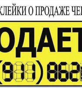 Продам или обменяю наклейку для продажи авто