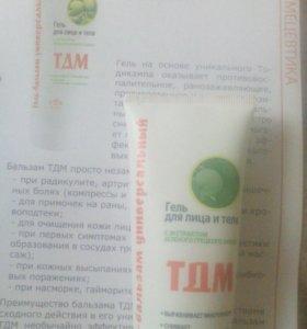 ТДМ-гель бальзам универсальный