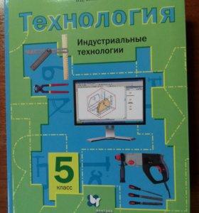 Учебник 5 класс. Новый.
