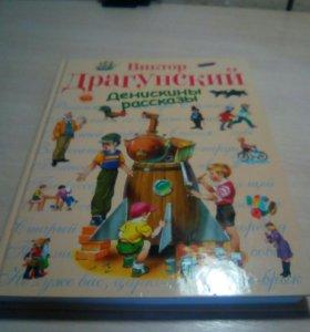Книжка Денискины расказы