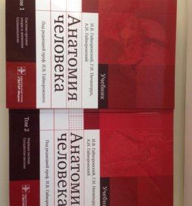 Книги, 2 шт., Анатомия человека