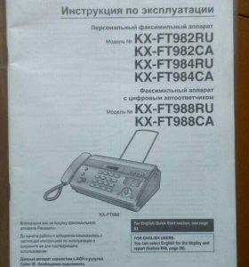 Факс телефон panasonic kx-ft982ru