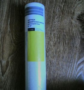 Картридж-фильтр для механической очистки воды !