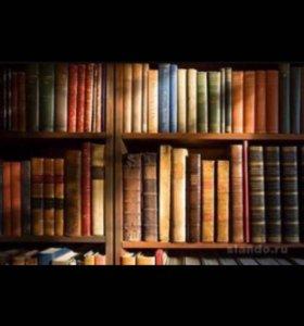 Книги- часть вторая