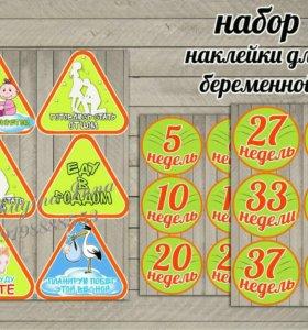 Стикеры наклейки для беременных
