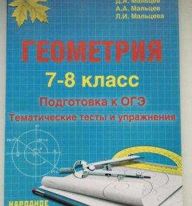 Тесты Мальцева 7-8 класс для подготовки к ОГЭ