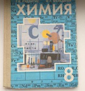 Советский учебник химии 8кл. для подготовки к ОГЭ