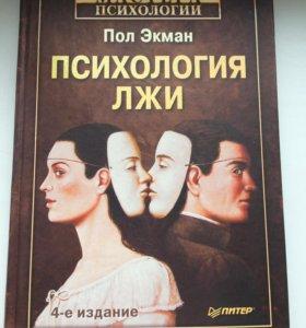 """Книга Пола Экмана """"Психология лжи""""."""