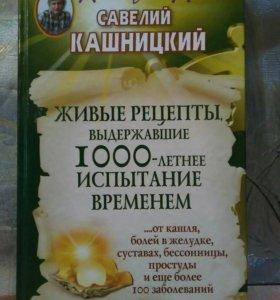 Живые рецепты,выдержавшие 1000-летнюю пров.врем.