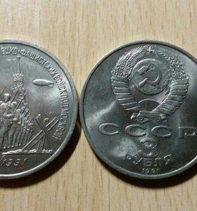 Юбилейная монета 3 рубля СССР