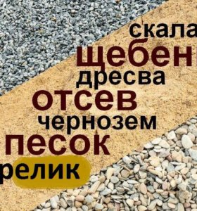 Щебень, песок, дресва, чернозем, скала, горелик