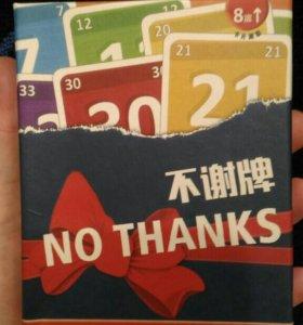 Настольная игра No thanks