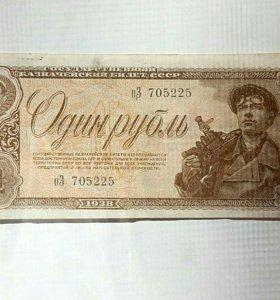 1 рубль 1938 год