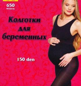 Колготки для беременных