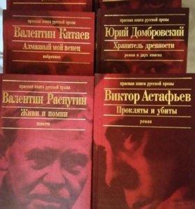 Красная книга русской прозы 15шт.
