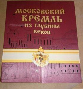 Книга Московский Кремль из глубины веков