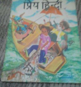 Азбука Индии 1974год