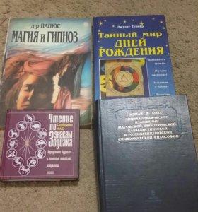 Книги эзотер.