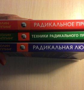 Книги Колин Типиинг