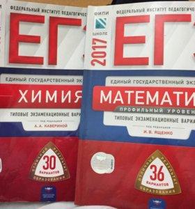 ЕГЭ математика, химия