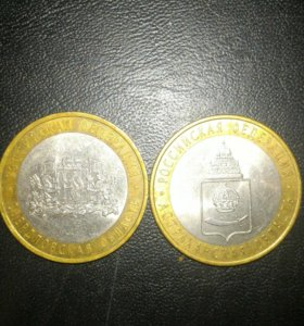 Монеты 2008 года