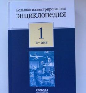 Энциклопедия 1 том